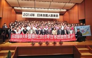 參與第18屆日本台醫人音樂會的賓客合影留念