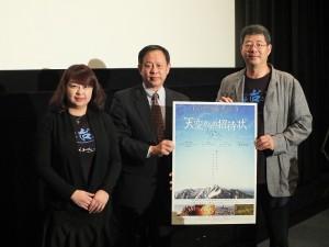 《看見台灣》一片導演齊柏林(右)和製片曾瓊瑤(左)在東京出席特別試映會,與駐日代表處副代表徐瑞湖合影