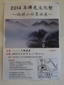 文化祭海報