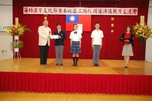 駐日代表處僑務組長王東生頒獎予各校代表