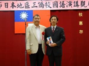 駐日代表處僑務組長王東生代表駐日大使沈斯淳贈敬師金