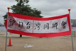 雨にもかかわらず多くの台湾人らが参加した