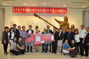 亞洲台灣商會聯合總會捐助高雄石化氣爆災害儀式