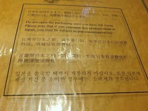 特製的封口袋上有用日文,簡繁體的中文、英文和韓文標明,勿在日本國內拆封的字樣