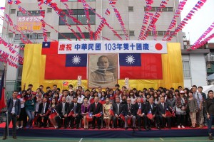 中華民國103年双十節