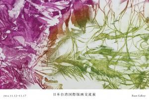永井雅人「対比的な音の響きのために」銅版画、一版多色刷り(写真提供:永井雅人)