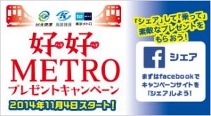 「好好METRO」のFacebookでシェア(画像提供:東京メトロ)