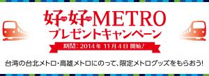 「好好(ハオハオ)METRO」グッズプレゼントキャンペーンが開始!(画像提供:東京メトロ)