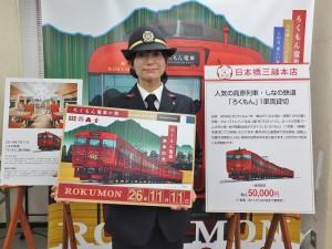 三越百貨日本橋店推出包下火車出遊的行程,限量1組