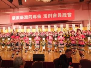 橫濱中華學院學生表演原住民舞蹈