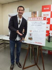 伊勢丹新宿本店推出型男主持到府料理的福袋,限量1組