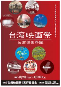 「台湾映画祭in高田世界館」が開催(提供:台北文化センター)