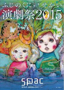 ふじのくにせかい演劇祭2015メインヴィジュアル(提供:SPAC ‐ 静岡県舞台芸術センター)