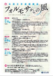 台湾文学連続講座2015スケジュール(提供:あるむ)