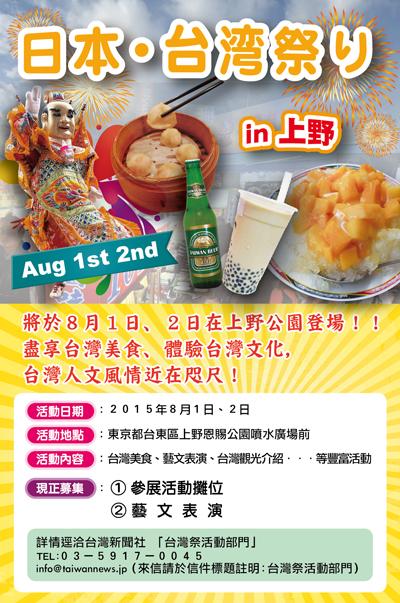 台湾祭りポスター