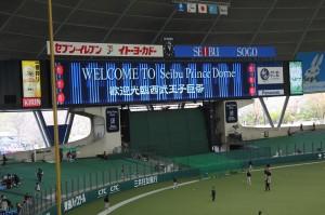埼玉西武ライオンズは「台湾デー」を開催