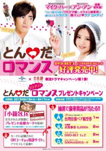 「京鼎樓」とのタイアップキャンペーン「とんだジンディンロマンス」も開催中(提供:Kプレス)