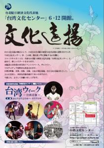 「台湾ウィーク-台湾音像-」が5日間にわたり開催される(提供:台湾文化センター)