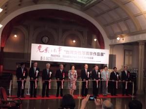 台日雙方代表出席攝影展開幕剪綵儀式