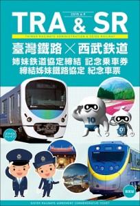 台鐵和西武鐵道將於6月共同發行紀念套票