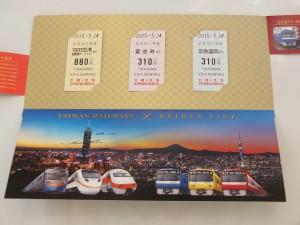 「台鉄×京急友好鉄道協定締結記念乗車券(1セット」も発売