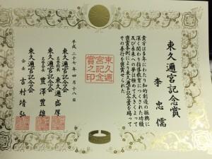 東久邇宮紀念賞獎狀