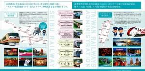 台鐵和西武鐵道的紀念套票將可在台日兩地使用,限量2000套