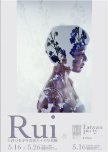 アートで日台を繋ぐ藝家人の展示会開催(提供:藝家人)