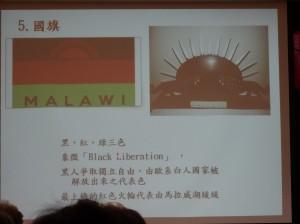 夫人提供的馬拉威國旗資料