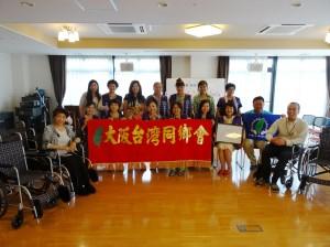 大阪台灣同鄉會贈送15台輪椅 與安養中心工作人員合影