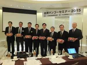 台湾貿易センター(TAITRA)及び台湾青果輸出同業公会は「台湾マンゴーセミナー2015」を開催した