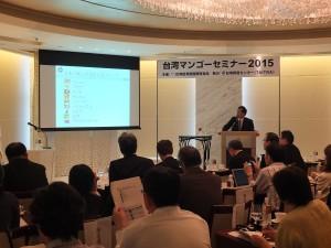 全世界で初の「台湾マンゴーセミナー2015」が開催された