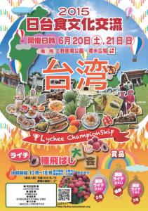 同イベントの目玉は、この時期にしか味わえない生のライチを食べて種を飛ばし飛距離を競う「台湾ライチの種飛ばし大会」