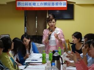 第22屆亞總總會長謝美香主持籌備會議