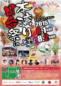 「日本‧台灣祭in上野」將於8月1日至2日登場