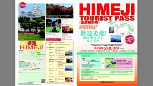 外國觀光客可在關西空港購買山陽電鐵發行的【姬路旅遊周遊券Himeji Tourist Pass】  以優惠價格直達姬路 旅遊世界遺產姬路城