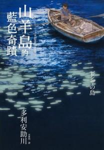 ドリアンさんの書籍「ピンザの島」の中国語版「山羊島的藍色奇蹟」が台湾で販売開始した