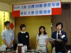 會長 林育鋒介紹三位副會長 左起楊家榮、沈俶琦、鄧詩華