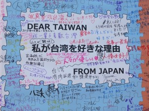 台日藝術家交流團體「藝家人」在活動現場設置留言板,歡迎大家寫下喜愛台灣的理由