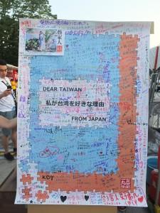 3面のパネルに溢れんばかりのメッセージが集まった