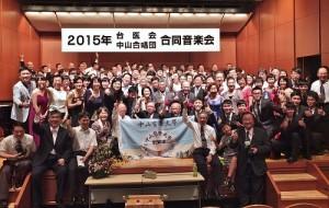 第19屆日本台醫人音樂會由中山醫學大學在日校友會承辦,加上來自台灣的校友,會場相當的熱鬧