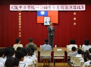 大阪中華學校校長 陳雪霞勉勵同學 培養口才及應變能力
