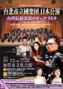 台湾の伝統楽器を主に演奏する台北市立国楽団が公演