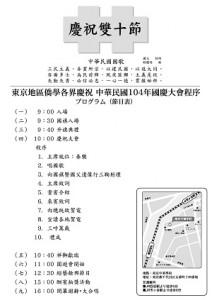 活動節目表
