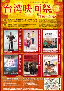 「台湾映画祭2015」で台湾映画6作品を上映