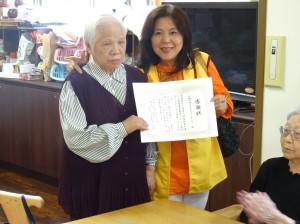 院方贈大阪ACC感謝狀 由事務局深小青代表接受