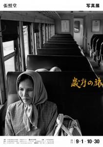 張照堂写真展が台湾文化センターで開催