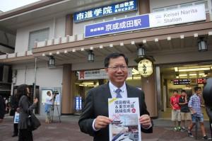 成田駅前にて、来年3月の桃園MRTに自信を示した鄭市長