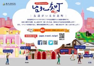 「台北友町」サイト開設