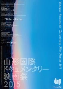 同映画祭で、「映像は語る―ドキュメンタリーに見る現代台湾の光と影」も開催される